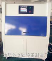 北京紫外光加速老化试验机 紫外氙灯光照试验条 HYUV1003