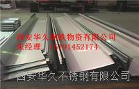 西安不锈钢天沟加工价格实惠 201、301、304、316、304L、316L、2205、2520等