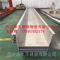 西安不锈钢天沟加工价格实惠 201、301、304、316L、321、309S、310S、2205等