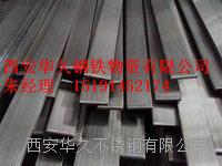 西安不锈钢扁钢规格型号齐全 201、304、316、316L、321、430、2520等