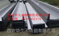 宝鸡不锈钢天沟现货加工热销 201、304、316、321、430、2205、2520等