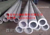 西安不锈钢无缝管厂价直销 201、304、316、321、430、2205、2520等