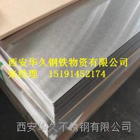 西安不锈钢拉丝板现货厂家直销 201、202、304、304L、316、316L、430、2520等