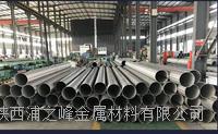西安304不锈钢无缝管厂家直销 材质201、304、316、316L等