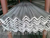 西安不锈钢角钢规格型号齐全 201、304、316L、321、310S、2205等