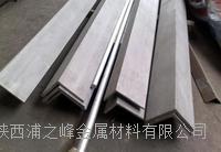 西安不锈钢角钢规格型号齐全