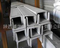 西安201不锈钢槽钢厂价直销 200系列、201J1、201J2等