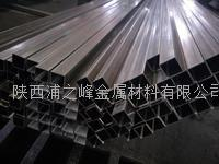 西安不锈钢方管规格齐全 材质:201、304、316、316L、321、310S等
