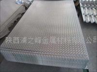 西安不锈钢花纹板规格齐 201、304、316、321、2205等