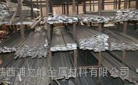 西安不锈钢扁钢可加工配送到厂 材质:201、304、316、321、2205等