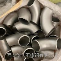 生产西安304不锈钢管件-弯头  DN100-DN400