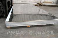 西安不锈钢镜面板批发报价 材质:304、316L、321