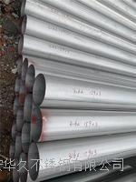 西安不锈钢工业焊管定制加工
