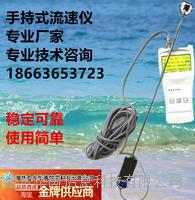 金水华禹便携式流速仪LS300A流速仪