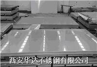西安304不銹鋼板