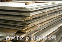 不銹鋼復合板