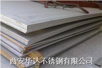 西安不銹鋼復合板