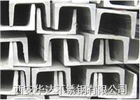 304不鏽鋼槽鋼