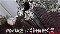 西安不銹鋼異型鋼