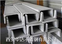 西安304不鏽鋼槽鋼 西安不鏽鋼槽鋼