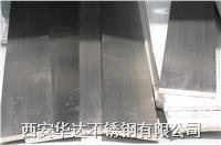 陝西316L不鏽鋼扁鋼