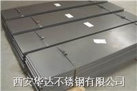 西安不銹鋼彈簧鋼板