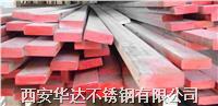 西安不銹鋼扁鋼廠家現貨直銷