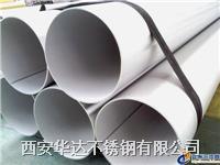 西安大口徑不銹鋼焊管現貨銷售