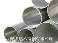 西安316大口徑不鏽鋼焊管