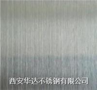西安304不鏽鋼拉絲板