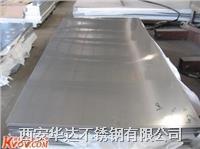 西安201不鏽鋼鏡麵板