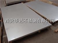 西安253MA不鏽鋼板
