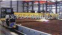西安不鏽鋼材料加工廠
