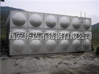 西安不鏽鋼水箱誰家好/西安不鏽鋼水箱廠