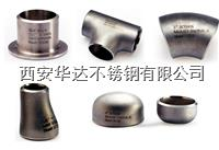 不銹鋼異徑三通/四通技術參數
