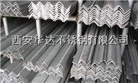 西安201不鏽鋼角鋼