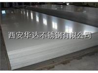 西安253MA不銹鋼板現貨供應