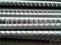 西安不鏽鋼螺紋鋼現貨供應