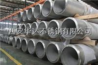 西安不銹鋼管/西安精密不銹鋼管
