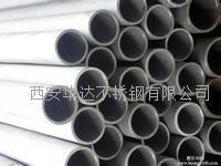 西安耐熱不鏽鋼管