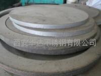 西安不銹鋼整板零割/割圓