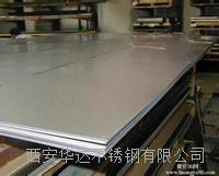 西安1.4529鋼板