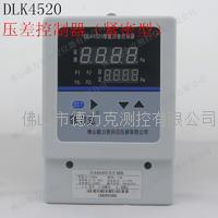 精密型正壓送風前室壓力傳感器壓差控制器|樓梯間壓力傳感器壓差控制器 DLK4520