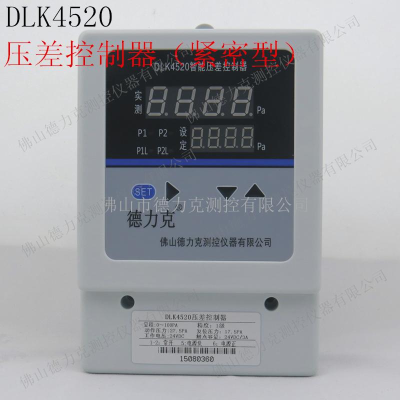 精密型正壓送風前室壓力傳感器壓差控制器|樓梯間壓力傳感器壓差控制器