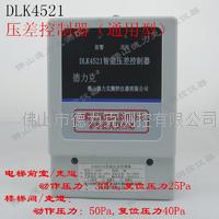 通用型前室間壓差控制器壓力傳感器|樓梯間差壓控制器壓力傳感器 DLK4521