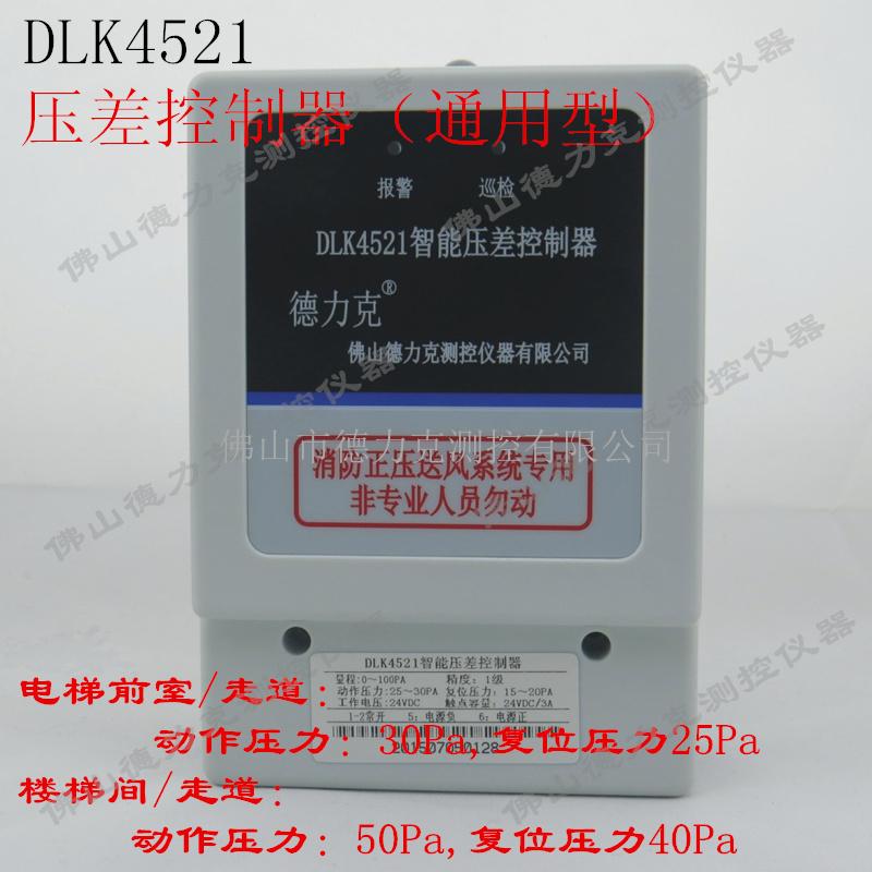 通用型前室間壓差控制器壓力傳感器|樓梯間差壓控制器壓力傳感器