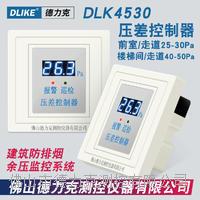 壓差控制器余壓傳感器前室樓梯間壓差監控系統建筑防煙排煙系統 DLK4530