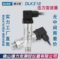 擴散硅壓力傳感器|氣體壓力測量|液壓變送器 DLK210