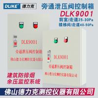 控制箱|正壓送風系統旁通泄壓閥控制箱 DLK9001