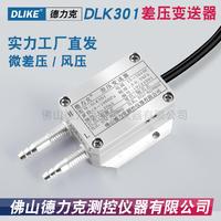風管風壓傳感器|管道風壓傳感器型號 DLK301